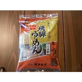 飛騨 らーめん【ストレートスープ・醤油味・細打ちぢれ麺】